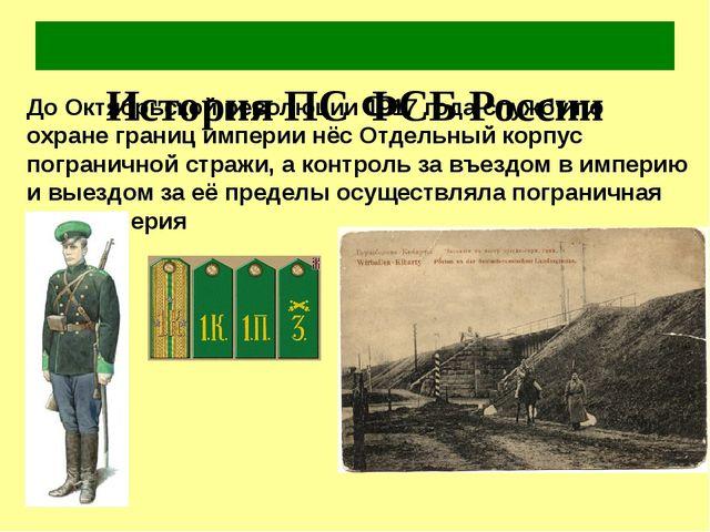 История ПС ФСБ России До Октябрьской революции 1917 года службу по охране гр...