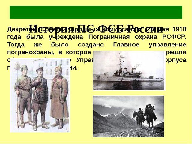 История ПС ФСБ России Декретом Совета Народных комиссаров 28 мая 1918 года б...