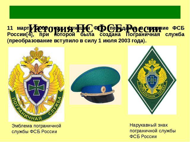 История ПС ФСБ России 11 марта 2003 года функции ФПС переданы в ведение ФСБ...