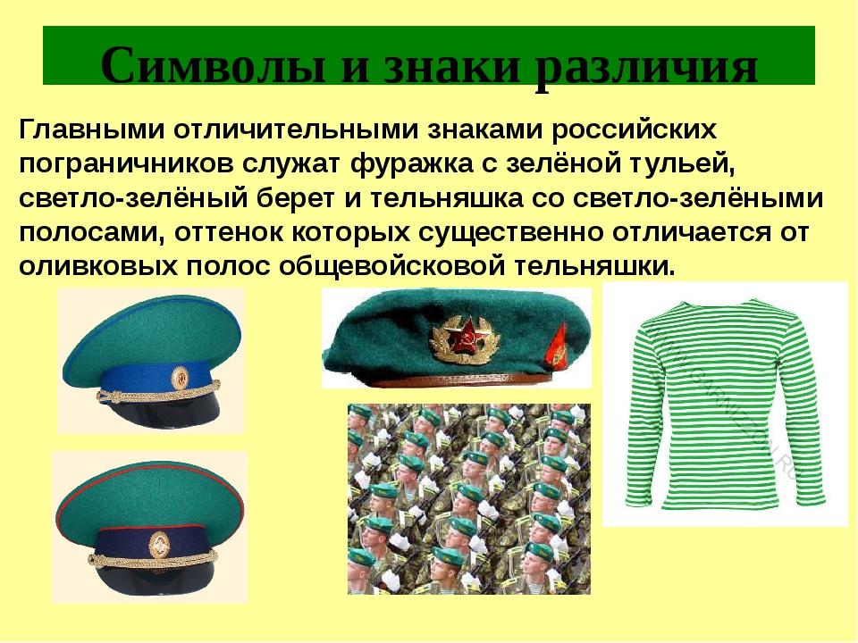 Символы и знаки различия Главными отличительными знаками российских пограничн...