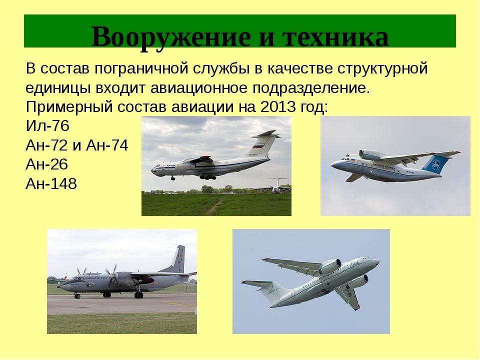 Вооружение и техника В состав пограничной службы в качестве структурной едини...