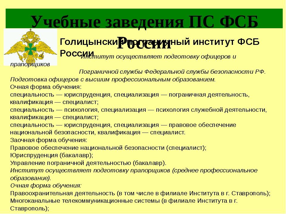 Учебные заведения ПС ФСБ России Голицынский пограничный институт ФСБ России И...