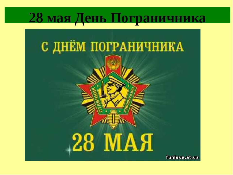 28 мая День Пограничника