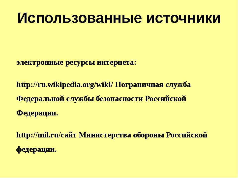 Использованные источники электронные ресурсы интернета: http://ru.wikipedia.o...