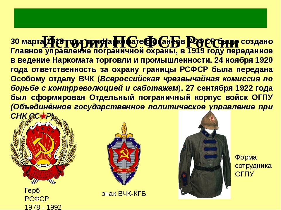 История ПС ФСБ России 30 марта 1918 года при Наркомате финансов РСФСР было с...