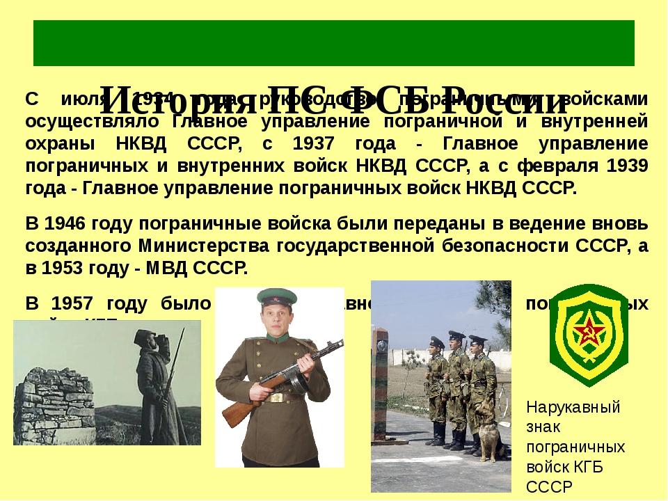 История ПС ФСБ России С июля 1934 года руководство пограничными войсками осу...