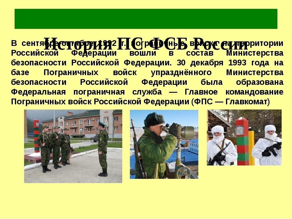 История ПС ФСБ России В сентябре-октябре 1992 г. пограничные войска на терри...