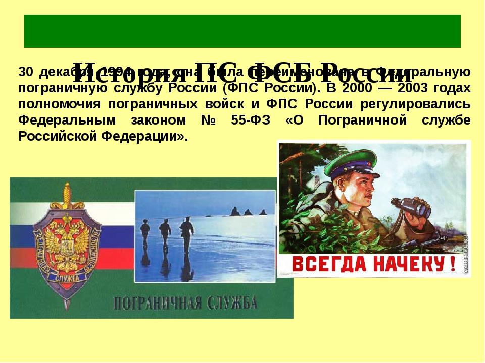 История ПС ФСБ России 30 декабря 1994 года, она была переименована в Федерал...