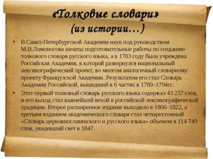 «Толковые словари» (из истории…) ВСанкт-Петербургской Академии наук под руко
