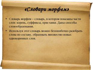 «Словари морфем» Словарь морфем – словарь, в котором показаны части слов: кор