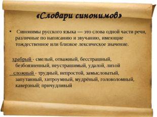 «Словари синонимов» Синонимы русского языка — это слова одной части речи, раз