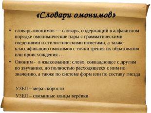 «Словари омонимов» словарь омонимов — словарь, содержащий в алфавитном порядк