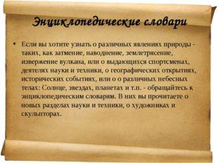 Энциклопедические словари Если вы хотите узнать о различных явлениях природы