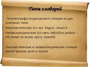 Типы словарей Лексикографы подразделяют словари на два основных типа: лингвис