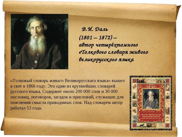 В.И. Даль (1801 – 1872) – автор четырёхтомного «Толкового словаря живого вел...