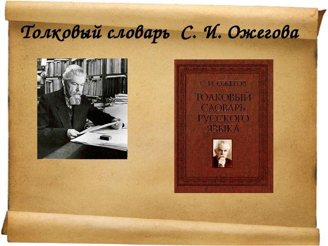 Толковый словарь С. И. Ожегова