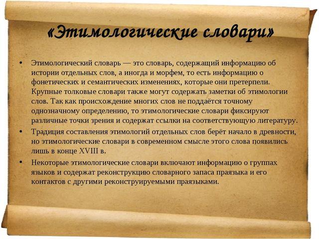 «Этимологические словари» Этимологический словарь — это словарь, содержащий и...