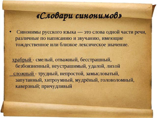 «Словари синонимов» Синонимы русского языка — это слова одной части речи, раз...
