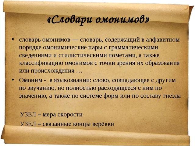 «Словари омонимов» словарь омонимов — словарь, содержащий в алфавитном порядк...