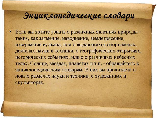 Энциклопедические словари Если вы хотите узнать о различных явлениях природы...