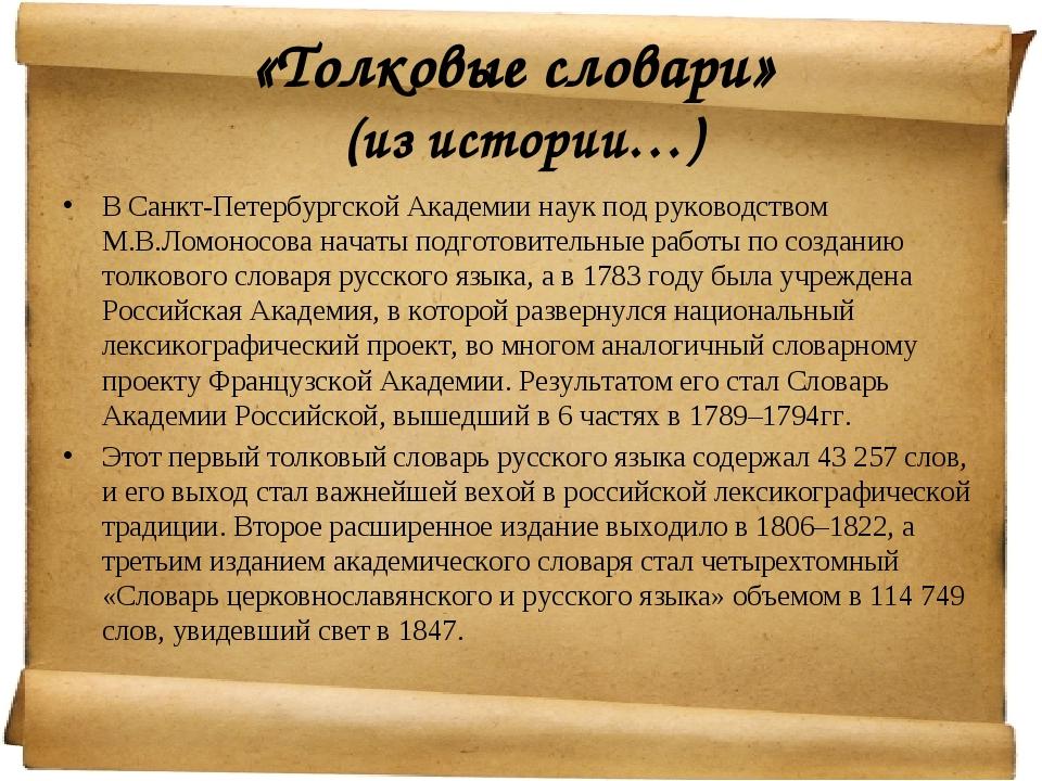 «Толковые словари» (из истории…) ВСанкт-Петербургской Академии наук под руко...