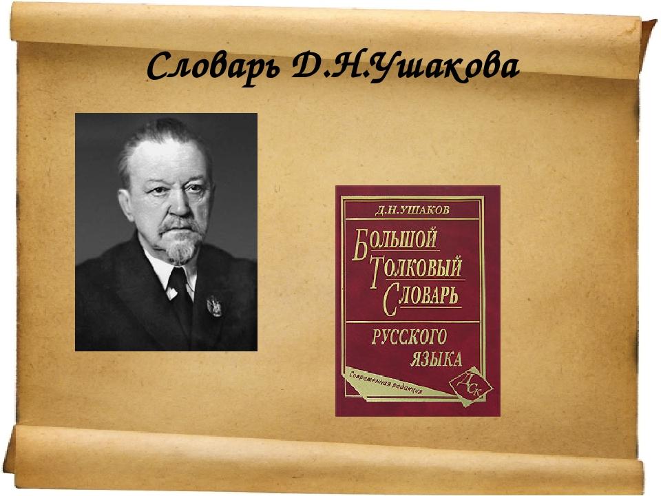 Словарь Д.Н.Ушакова