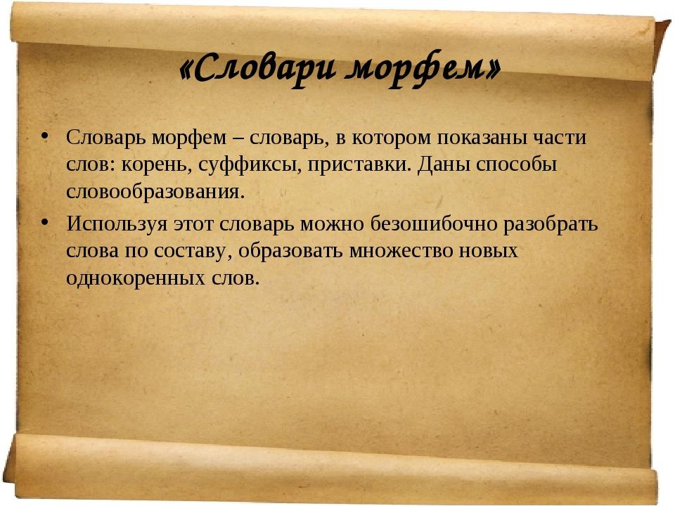 «Словари морфем» Словарь морфем – словарь, в котором показаны части слов: кор...
