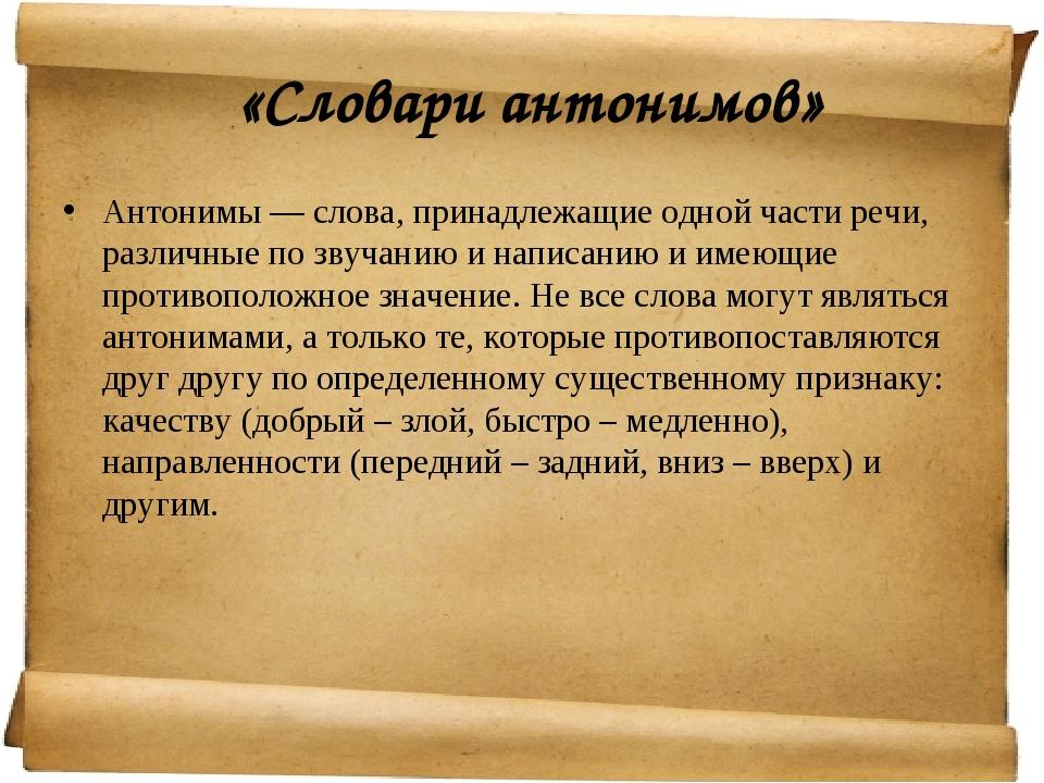 «Словари антонимов» Антонимы — слова, принадлежащие одной части речи, различ...