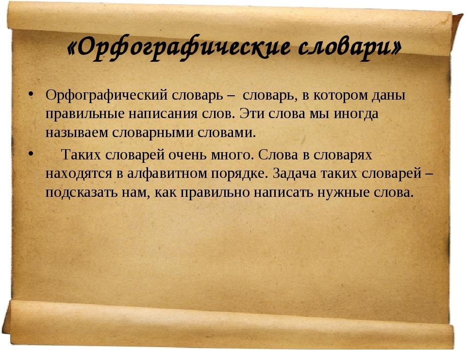 «Орфографические словари» Орфографический словарь – словарь, в котором даны п...
