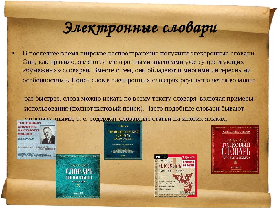 Электронные словари В последнее время широкое распространение получили электр...