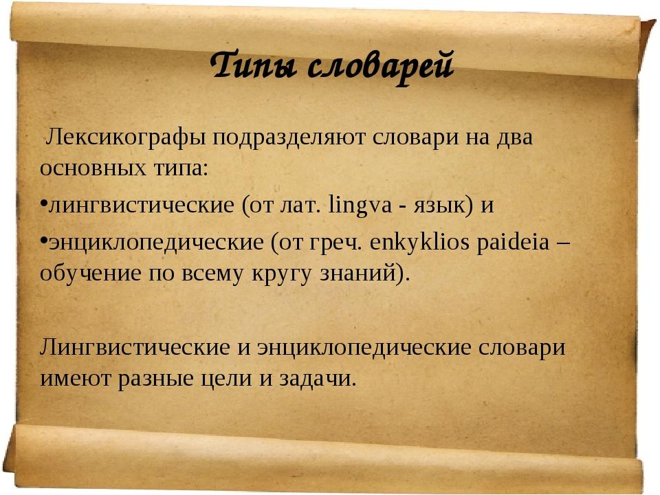 Типы словарей Лексикографы подразделяют словари на два основных типа: лингвис...