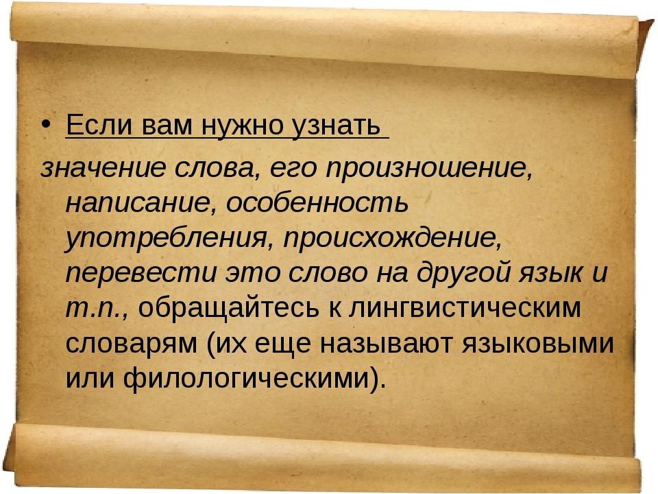 Если вам нужно узнать значение слова, его произношение, написание, особенност...