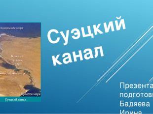 Суэцкий канал Презентацию подготовила Бадяева Ирина Викторовна учитель геогра