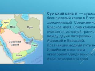 Суэ́цкий кана́л— судоходный бесшлюзовыйканалвЕгипте,соединяющий Средиз