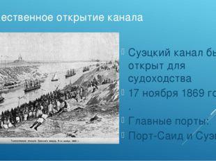 Торжественное открытие канала Суэцкий канал был открыт для судоходства 17 но