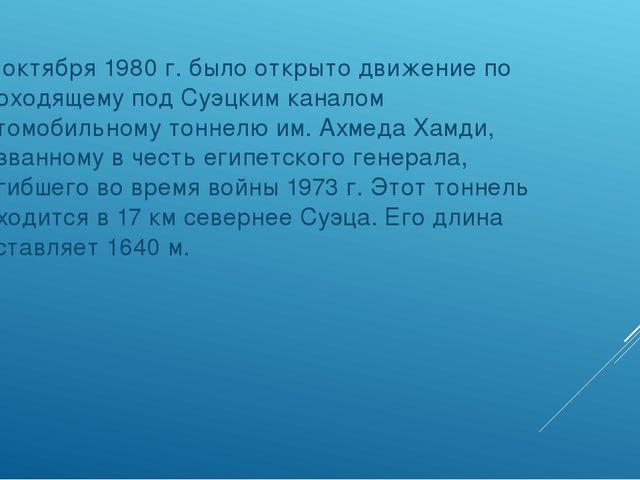25 октября 1980 г. было открыто движение по проходящему под Суэцким каналом...