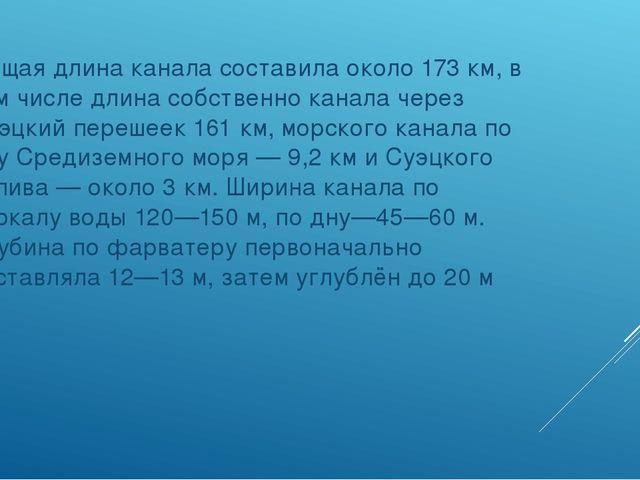Общая длина канала составила около 173км, в том числе длина собственно кана...