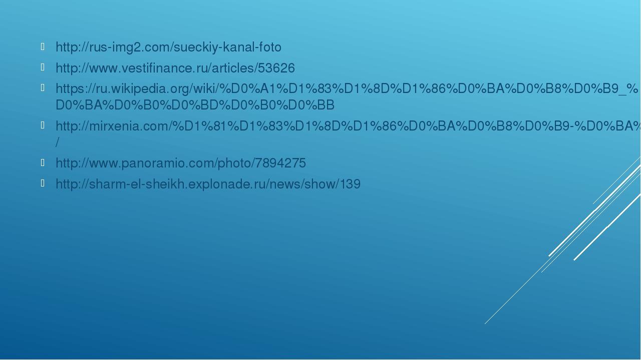 http://rus-img2.com/sueckiy-kanal-foto http://www.vestifinance.ru/articles/5...