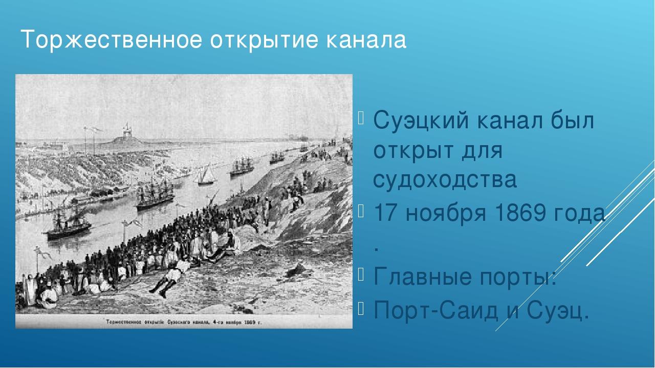 Торжественное открытие канала Суэцкий канал был открыт для судоходства 17 но...