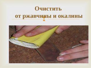 Очистить от ржавчины и окалины