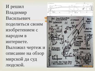 И решил Владимир Васильевич поделиться своим изобретением с народом в интерне