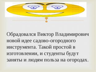 Обрадовался Виктор Владимирович новой идее садово-огородного инструмента. Так