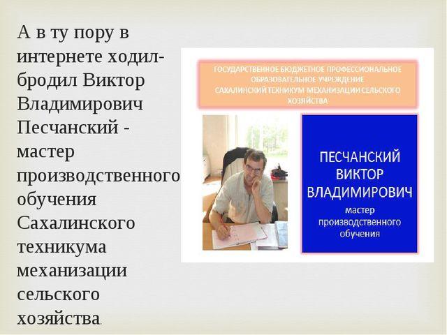 А в ту пору в интернете ходил-бродил Виктор Владимирович Песчанский - мастер...
