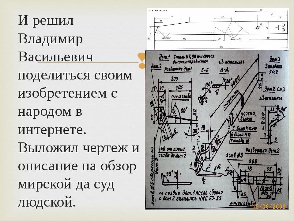 И решил Владимир Васильевич поделиться своим изобретением с народом в интерне...