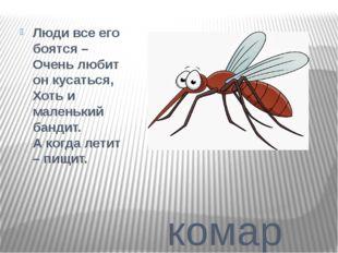 комар Люди все его боятся – Очень любит он кусаться, Хоть и маленький банди