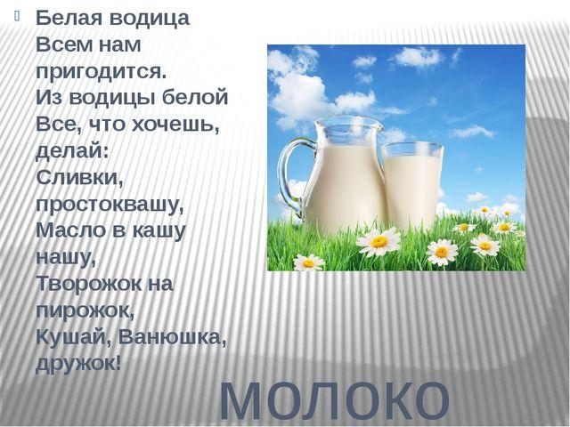 молоко Белая водица Всем нам пригодится. Из водицы белой Все, что хочешь, де...