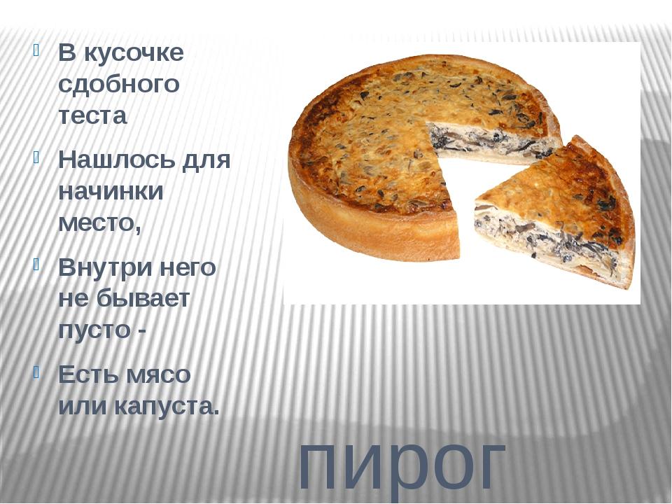 пирог В кусочке сдобного теста Нашлось для начинки место, Внутри него не быв...