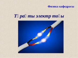 Тұрақты электр тоғы Физика кафедрасы