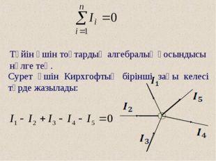 Түйін үшін тоқтардың алгебралық қосындысы нөлге тең. Сурет үшін Кирхгофтың бі