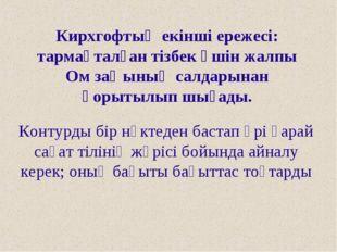 Кирхгофтың екінші ережесі: тармақталған тізбек үшін жалпы Ом заңының салдарын